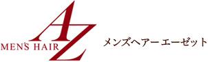 MENS HAIR AZ(エーゼット) 新大阪・西中島のメンズヘアサロン・ヘアカット